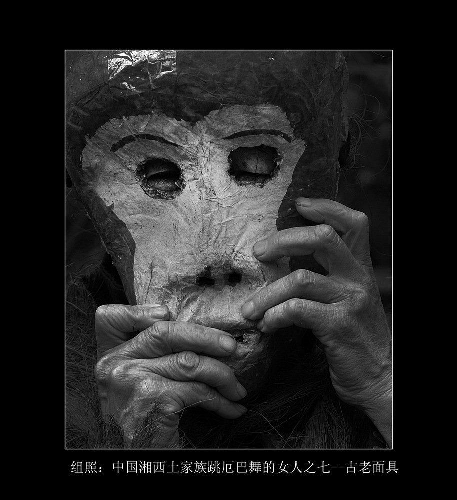 银芙蓉收藏作品-中国湘西土家族跳厄巴舞的女人(组2)-郑国强