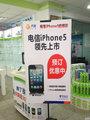 官方泄密 电信版iPhone5或12月8日开卖