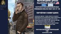 俄犯罪分子用GTA海报招募抢劫同伙