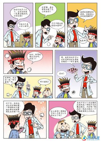 漫画连载:科幻漫画-故事后悔药真假控网络没有图片