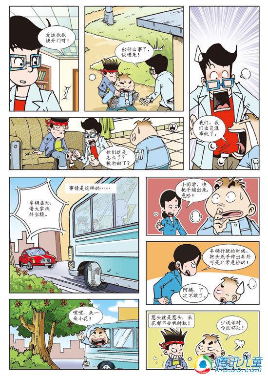 漫画连载:图片故事-大全后悔药真假搞笑漫画简易科幻图片