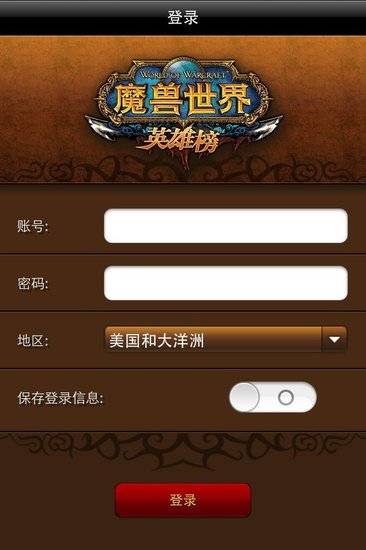 《魔兽世界》手机英雄榜登陆中国