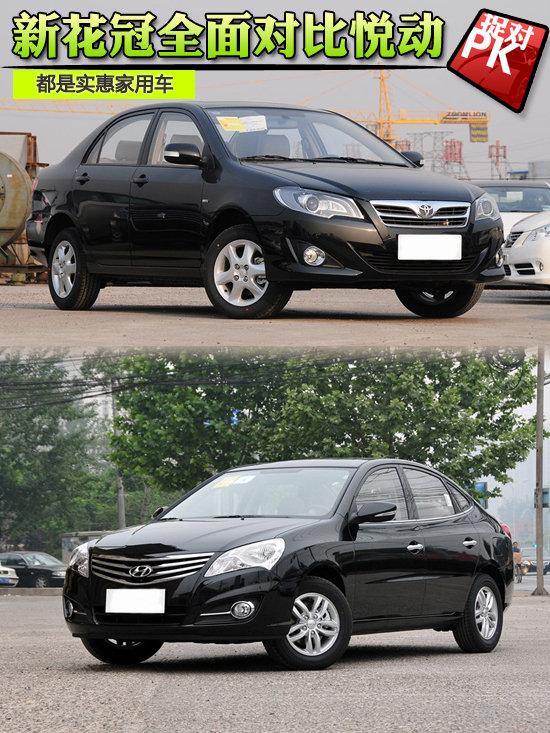 实惠家用车 现代悦动全面对比丰田新花冠
