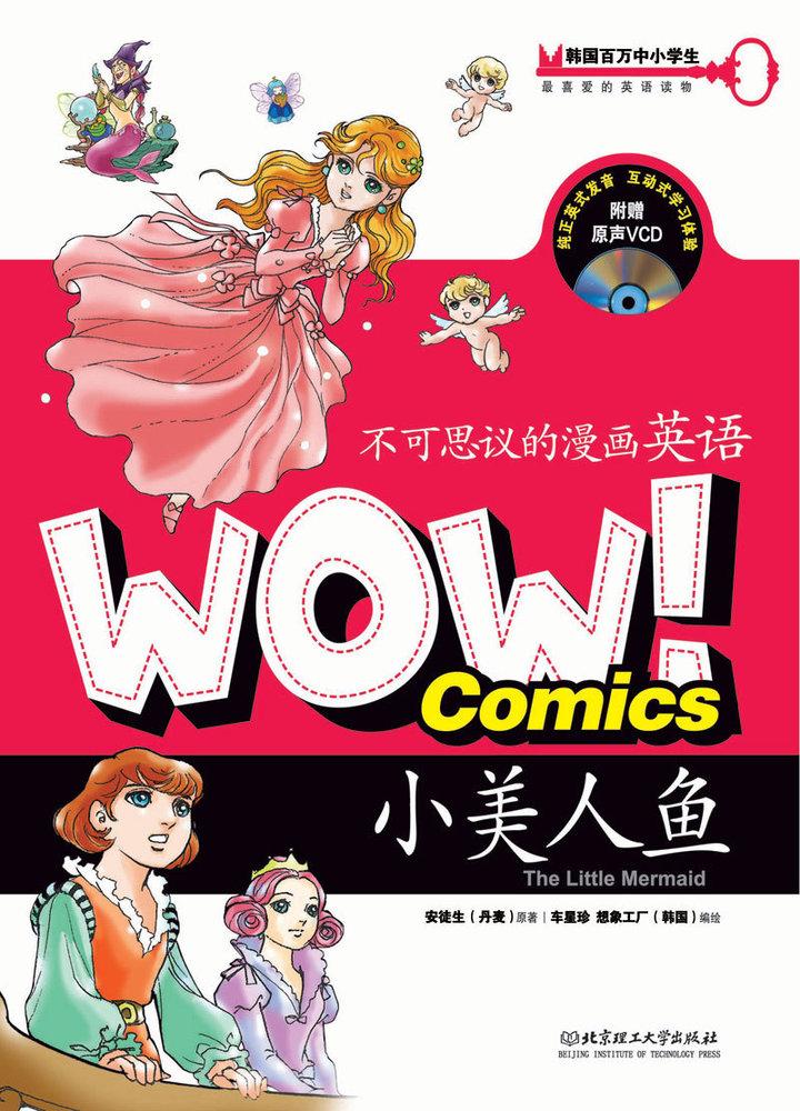 ...不可思议的漫画英语·小美人鱼   > 动漫乐园   儿童频道