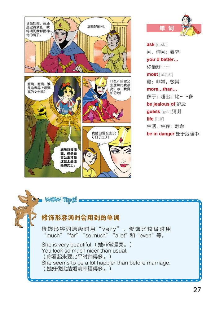 白雪公主手抄报英文分享展示