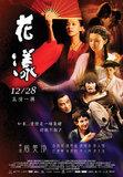 《花漾》今日台湾公映 朱延平直呼:我太感动了