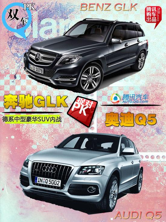 德系中型豪华SUV内战 奔驰GLK对比奥迪Q5