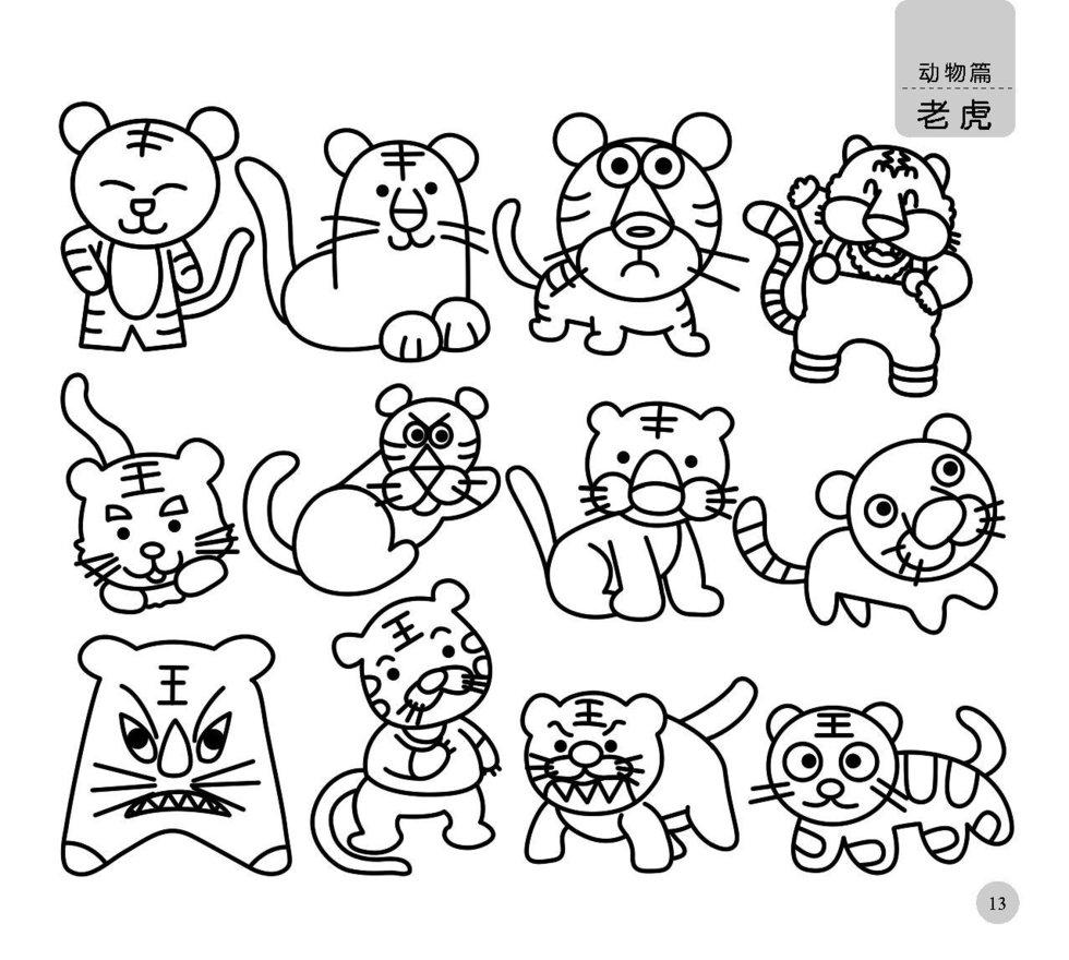 威武的小老虎简笔画 小老虎宝宝简笔画2张 动物简笔画