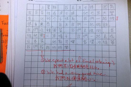 本科生手写中文周记选