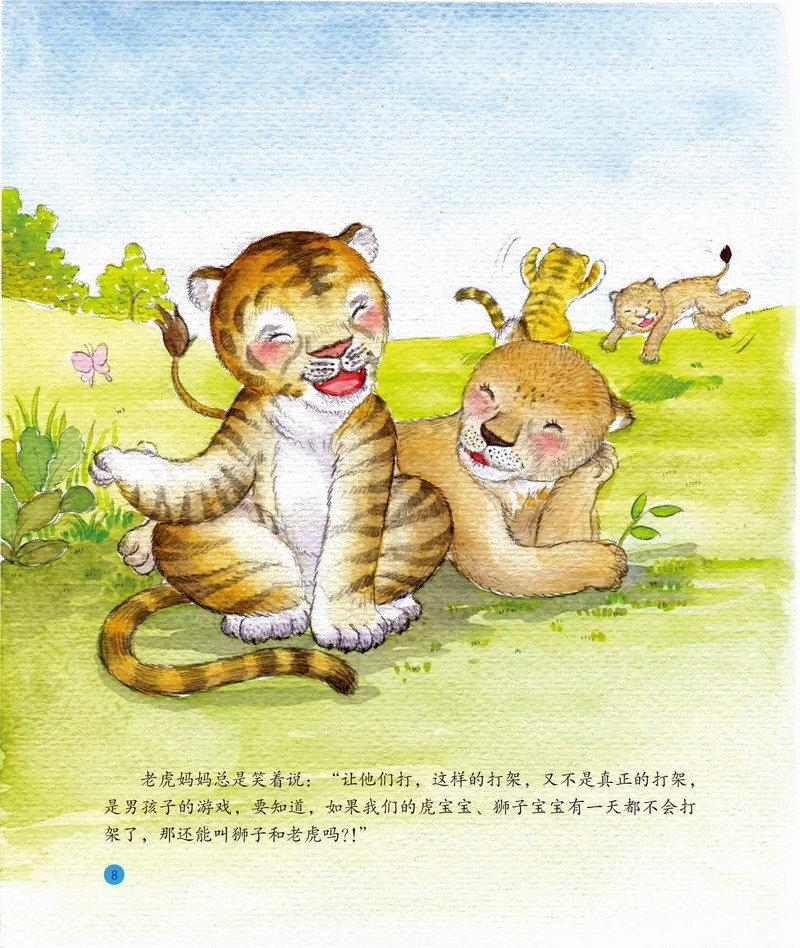 狮子吃老虎图片大全