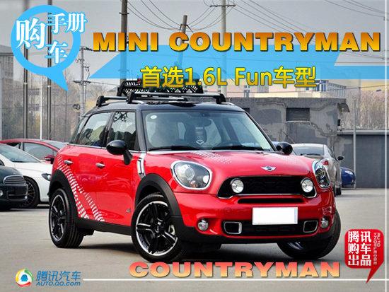 MINI COUNTRYMAN购车手册 推1.6L Fun车型