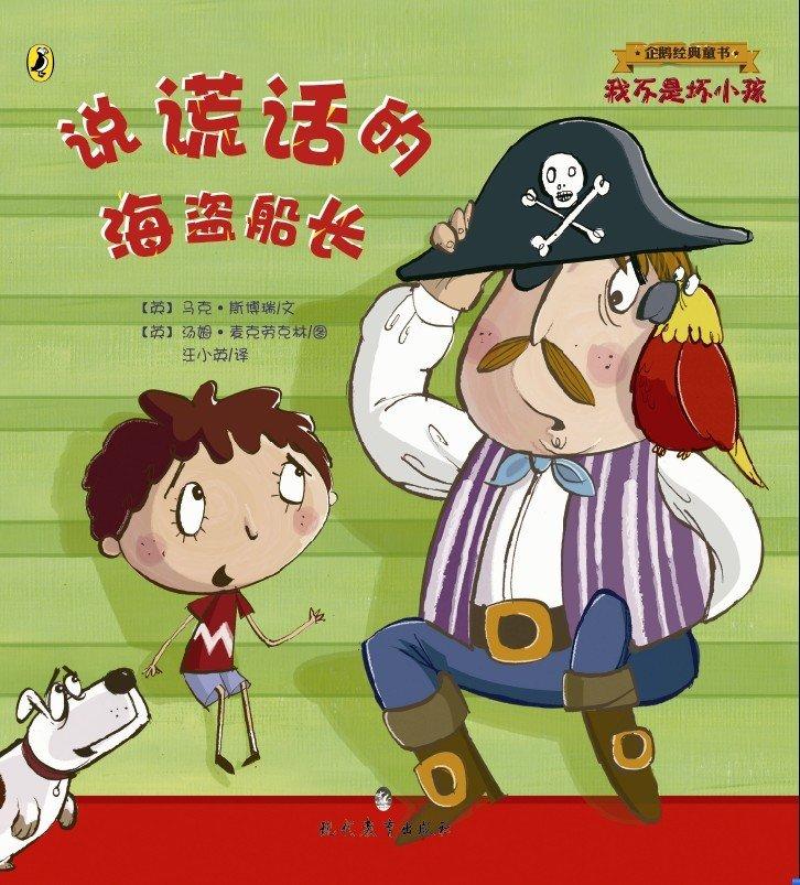 我不是坏小孩·说谎话的海盗船长