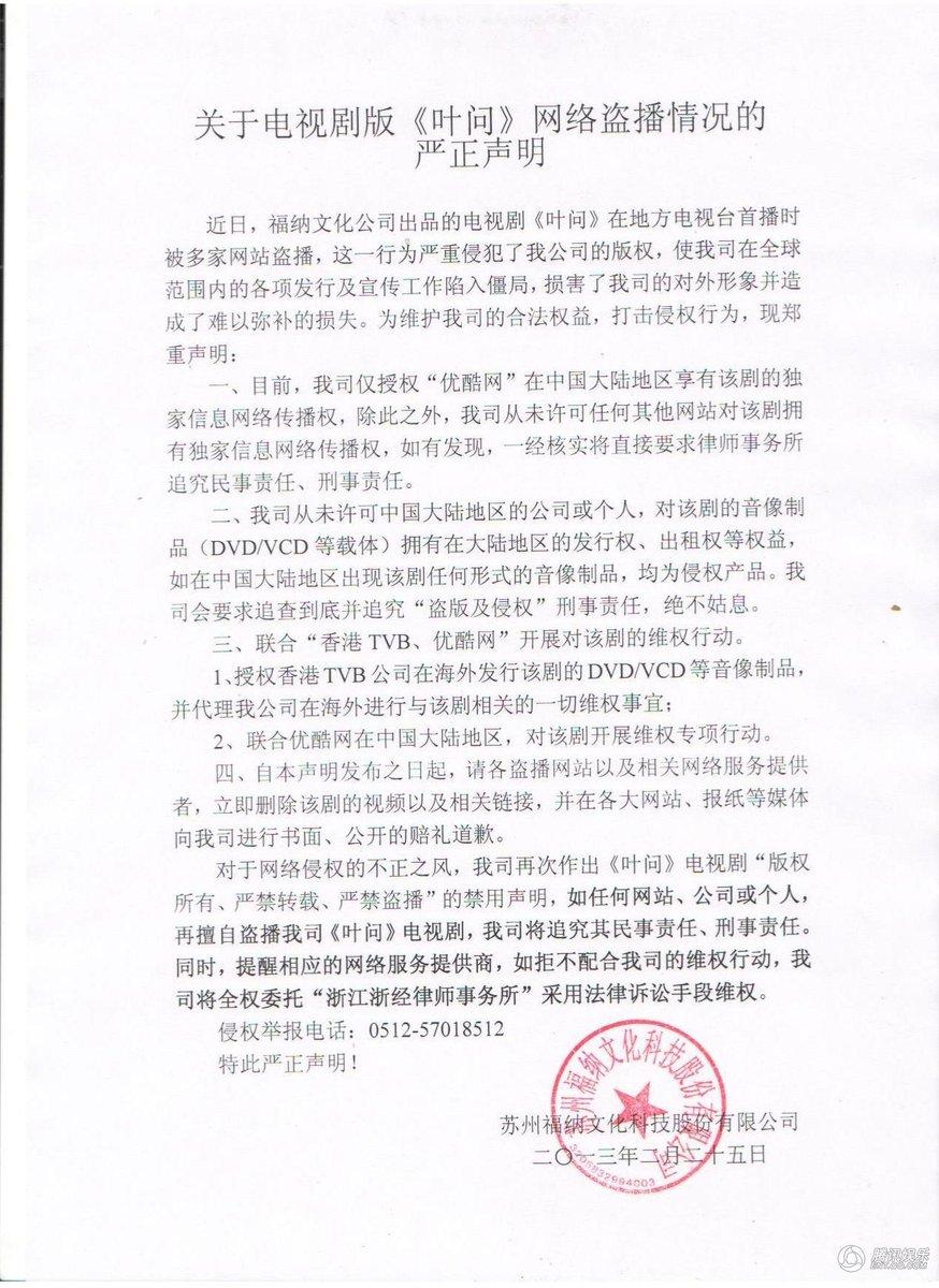 电视剧《叶问》网络盗播 福纳影视将重拳出击图片