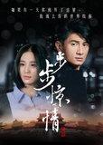 《步步惊心2》曝定妆照 刘诗诗吴奇隆现代续缘