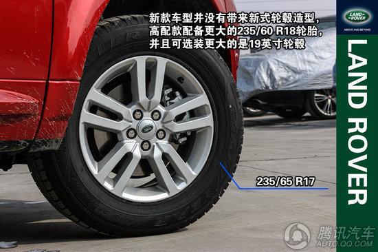 路虎神行者2是其最新的2013款车型,小改款的它此次带来了一些外