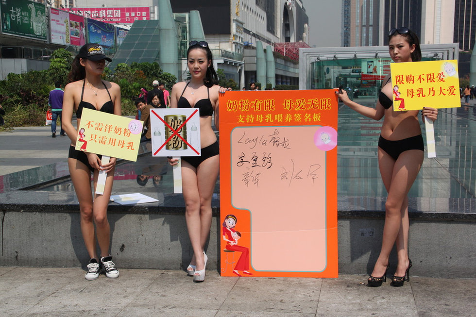 [引用]深圳妙龄女子穿比基尼倡议母乳! - yfdgad - yfdgad的博客