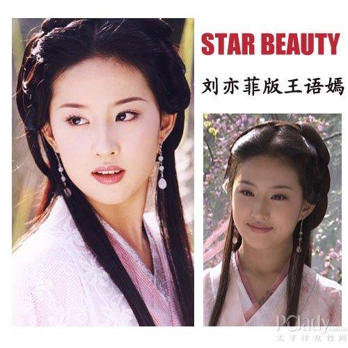 """刘亦菲版王语嫣有种温婉纯净的美,原著中形容她的美是""""端庄中带图片"""