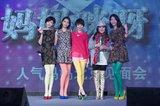 《妈妈咪呀》北京加油站 Dream Girls送祝福