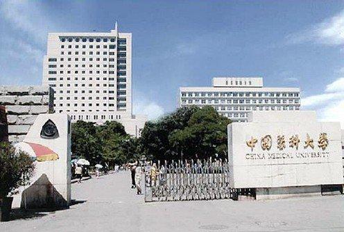中国医科大学 这个校名是协和医科大学曾经用过的,不知怎么到了沈阳图片