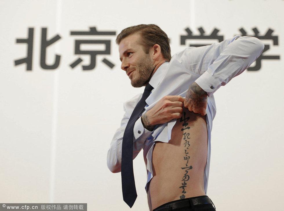 高清:小贝造访北大 现场脱衣秀汉字纹身