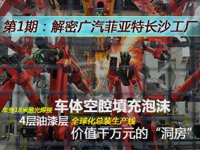 广汽菲亚特菲翔:世界级工厂诞生的初生儿