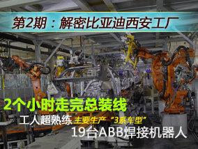 比亚迪速锐:做中国自己的国民车