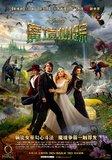 《魔境仙踪》勇夺三项票房纪录 29日绚丽登场