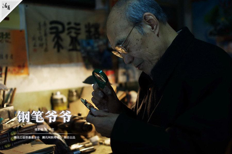 """北京""""银街""""东四南大街的""""广义修笔店""""里,有一位82岁的"""