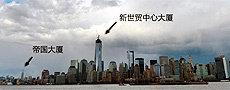 曼哈顿岛-世界金融中心