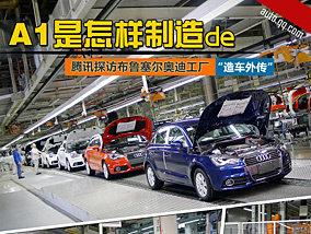 外传:腾讯探访布鲁塞尔奥迪工厂 揭秘A1制造过程