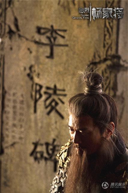 《忠烈杨家将》掀考据潮 大郎六郎原是同一人