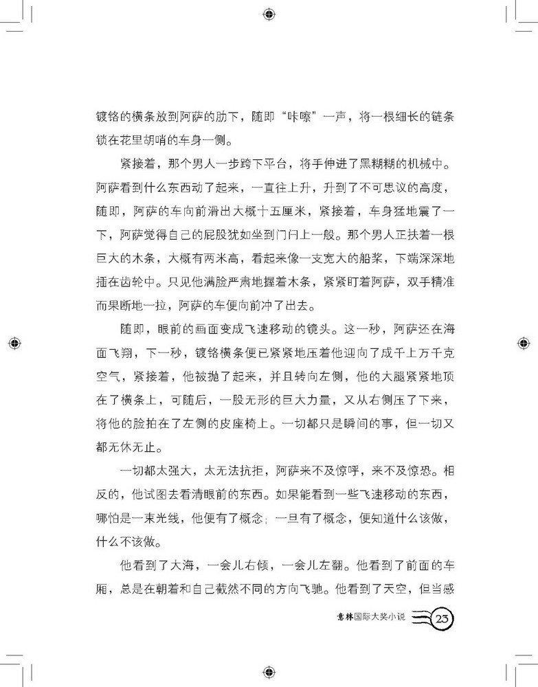 意林小说小学大奖阿萨的心事厅国际司分直升图片