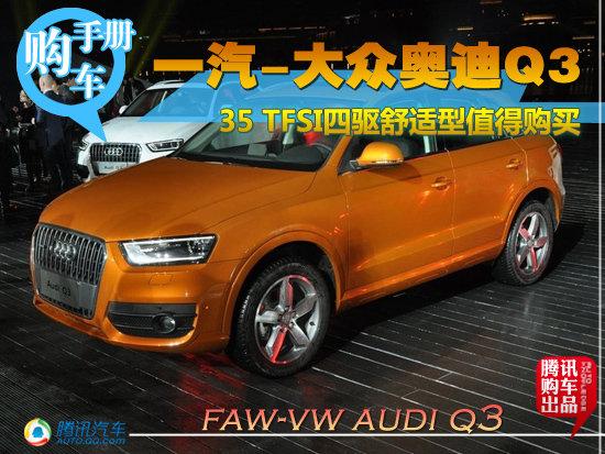 推荐35TFSI全时四驱舒适型 国产Q3购车手册
