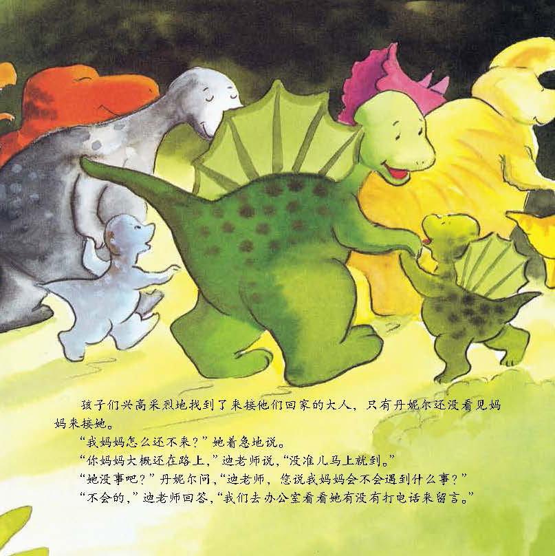 少儿妈妈小传说幼儿园恐龙还不来漫画吸血鬼的漫画图片