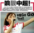 张靓颖:遗憾无缘工体放歌 《Goal》献礼中超