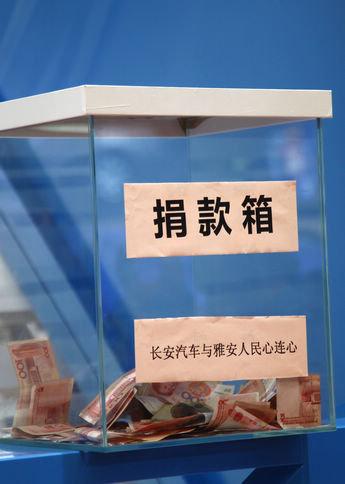 长安展台捐款箱内全部为百元大钞