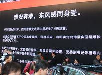 东风公司已捐款200万元