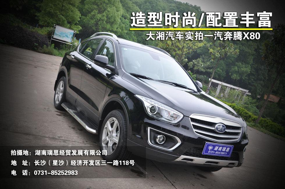 造型时尚 大湘汽车实拍一汽奔腾x80高清图片