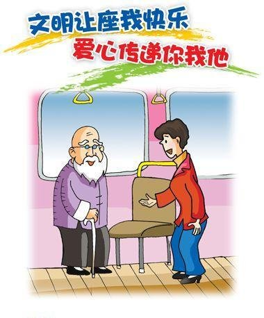 公益广告 尊老爱幼是中华民族的传统美德
