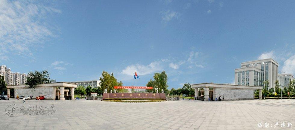 柳林校区北大门-西南财经大学校园风景图片