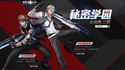 一周网游榜 QQ飞车人气旺 龙剑强势进前十