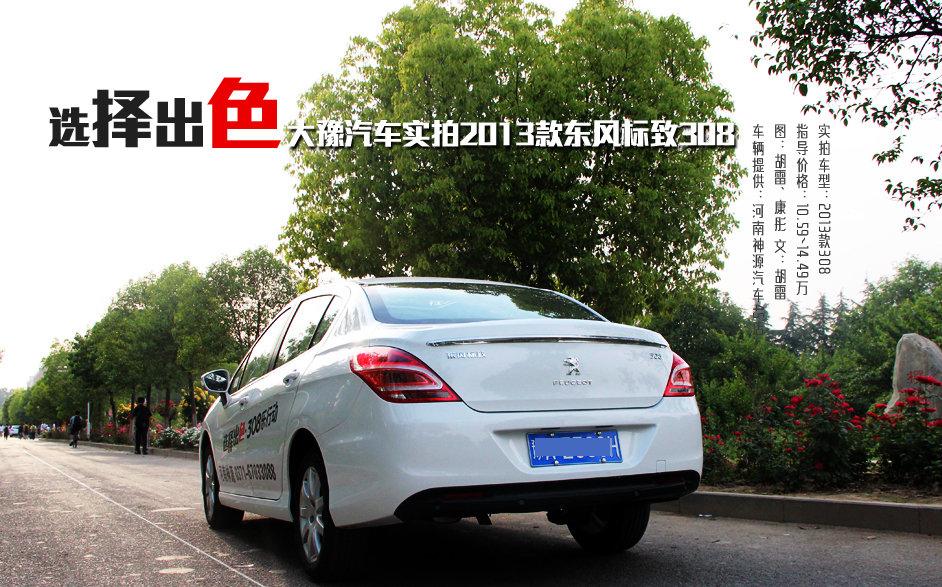 选择出色 大豫汽车实拍2013款东风标致308高清图片