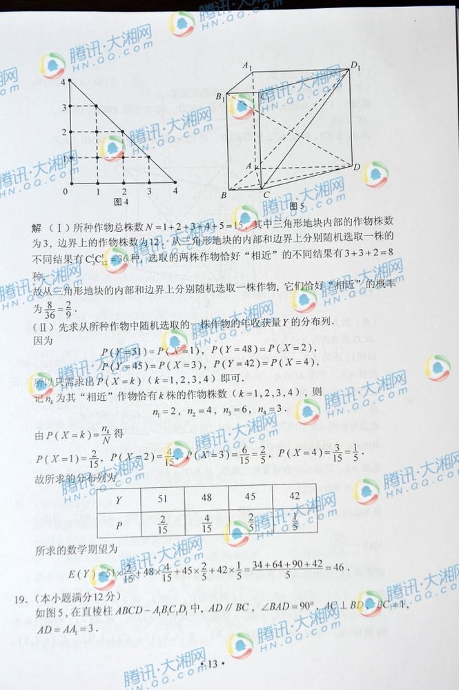 湖南高考理科数学试题答案4