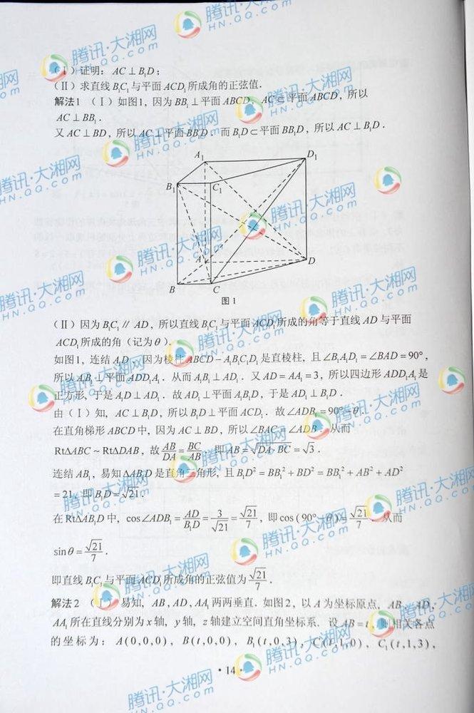 湖南高考理科数学试题答案5