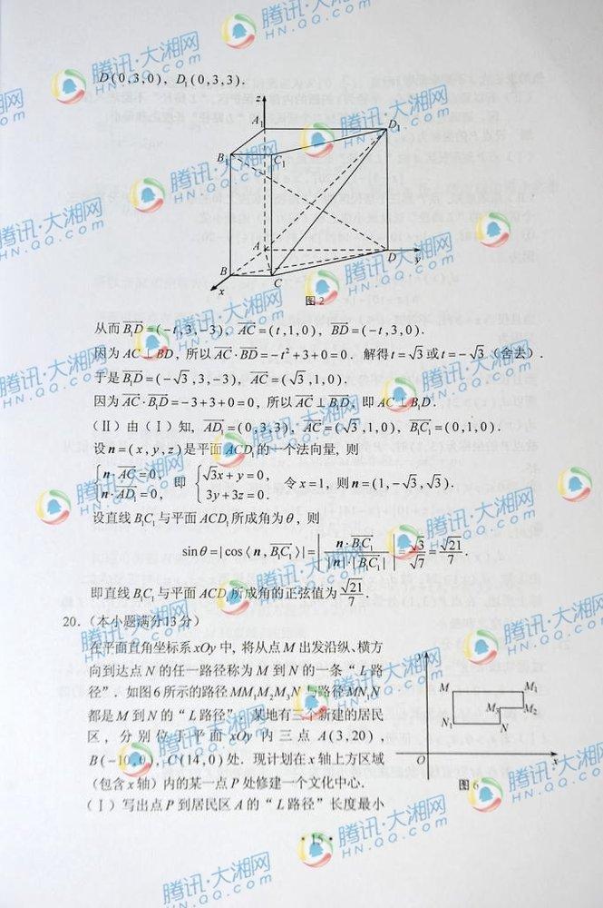 湖南高考理科数学试题答案6