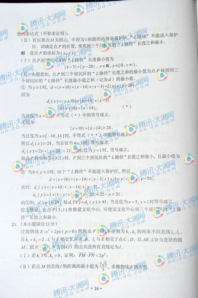 湖南高考理科数学试题答案7