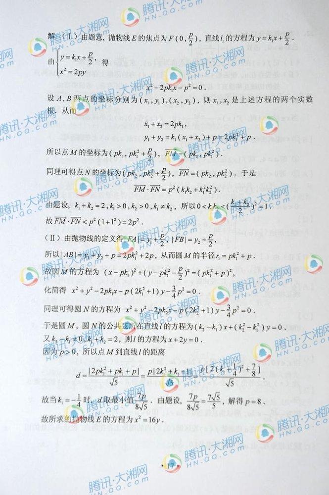 湖南高考理科数学试题答案8