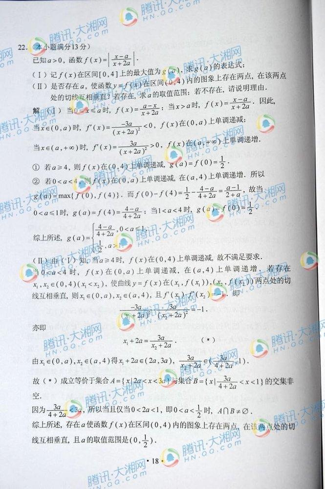 湖南高考理科数学试题答案9