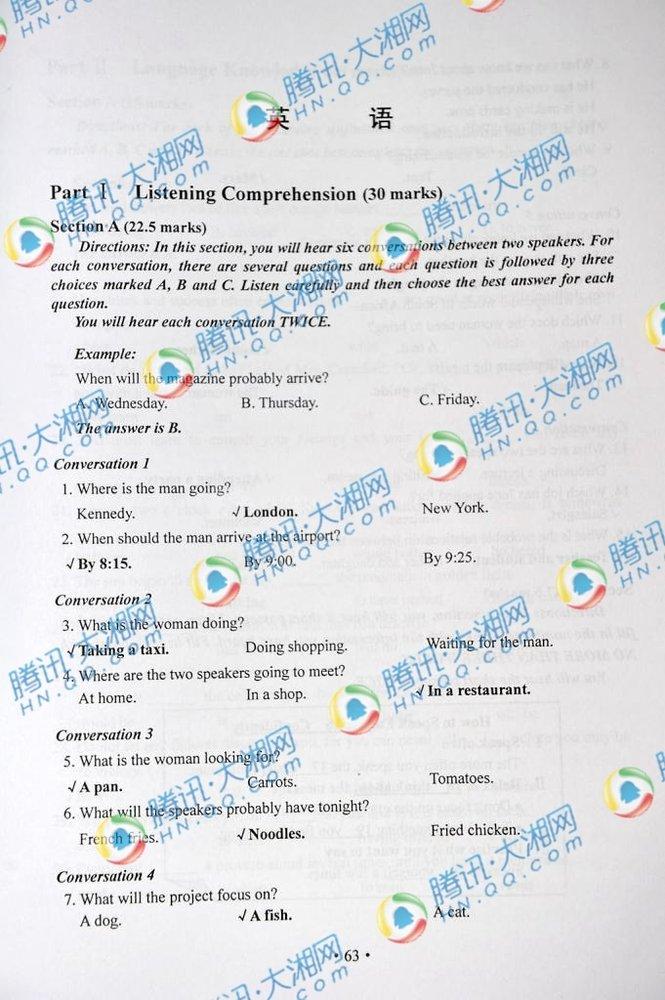 湖南高考英语试题答案1