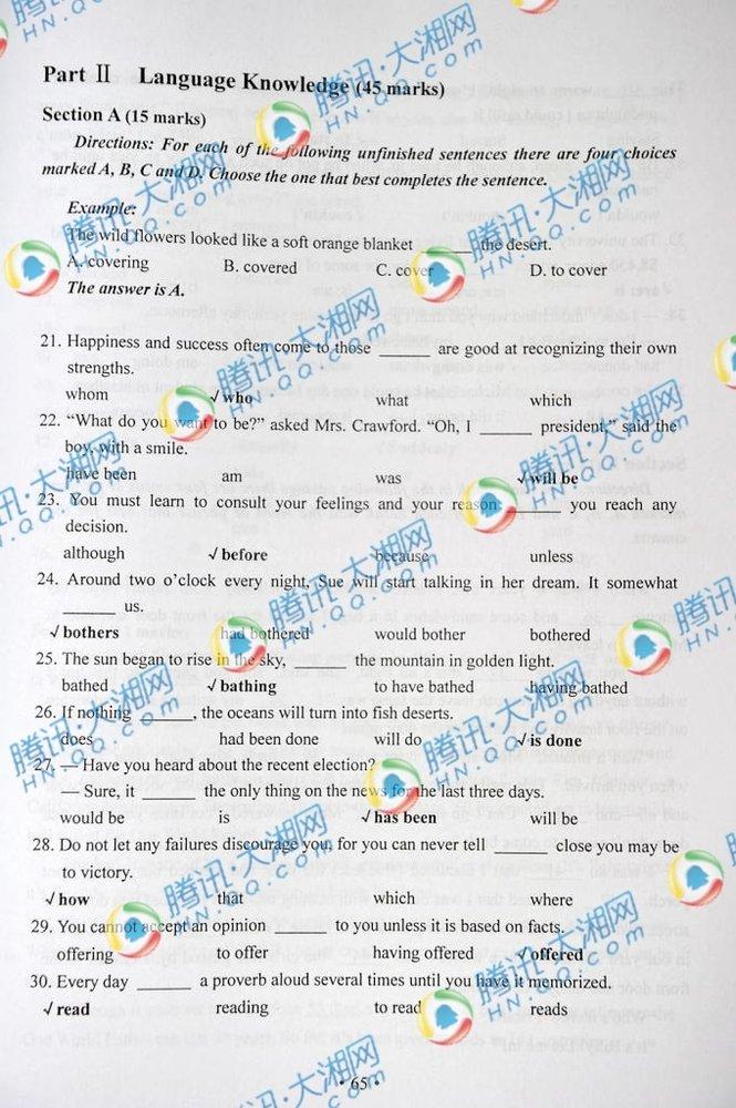 湖南高考英语试题答案3